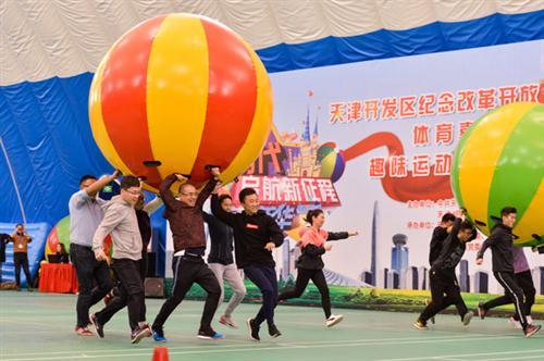 天津开发区纪念改革开放四十周年体育嘉年华趣味运动会暨闭幕式圆满结束