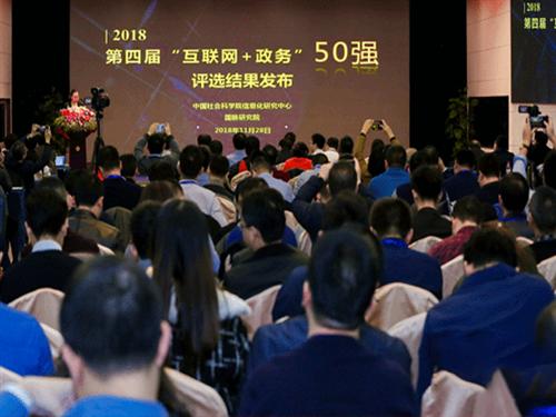 2018中国'互联网+政务'优秀实践案例50强出炉 泰达连续三年上榜