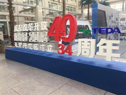 庆祝改革开放40周年,铭记泰达历史图片展盛大开幕