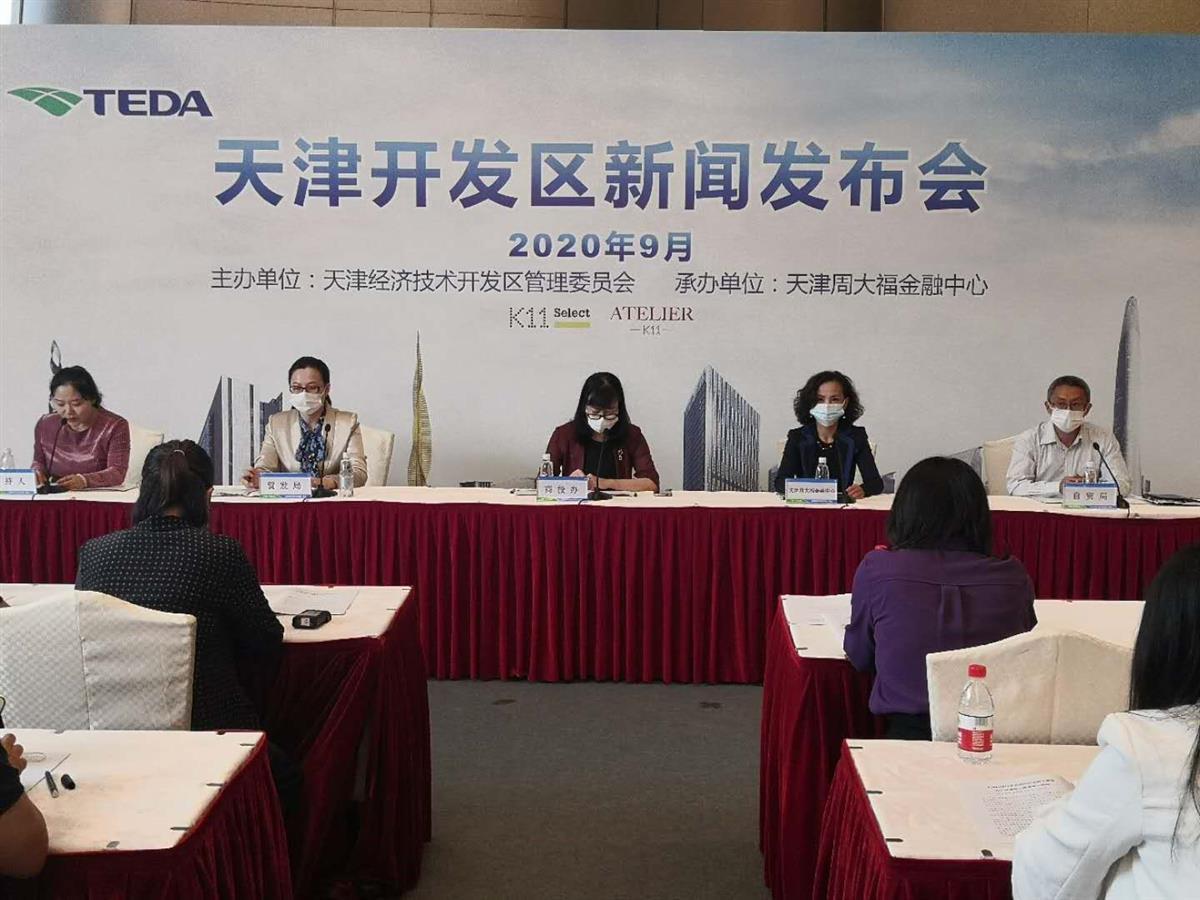 天津自贸区中心商务片区发布5年建设发展成果