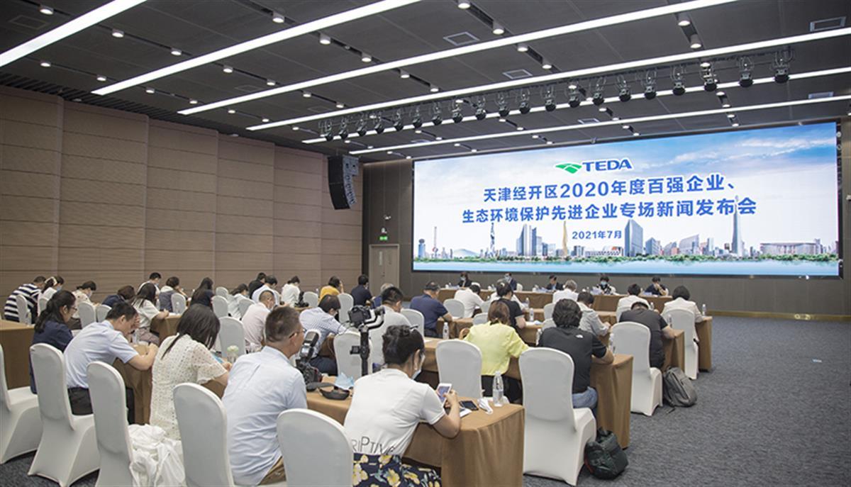天津经开区发布2020年度百强企业名单