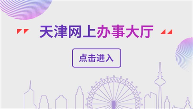 天津网上办事大厅