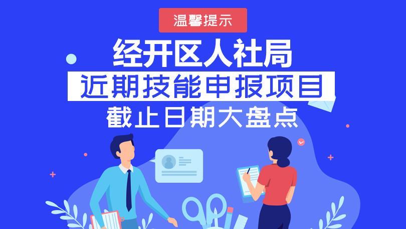温馨提示!经开区人社局近期技能申报项目截止日期大盘点