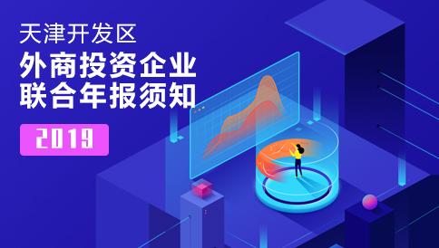 天津开发区2019年外商投资企业联合年报须知