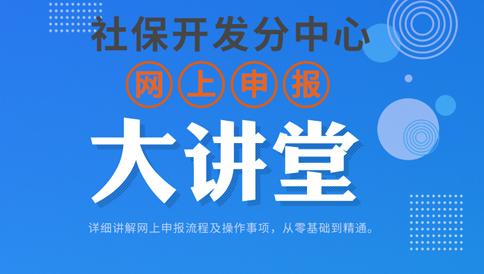 社保开发分中心网上申报大讲堂