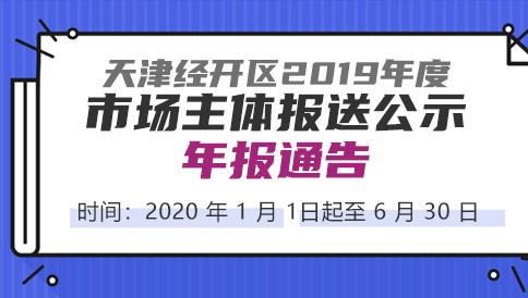 天津经开区2019年度市场主体报送公示年报通告