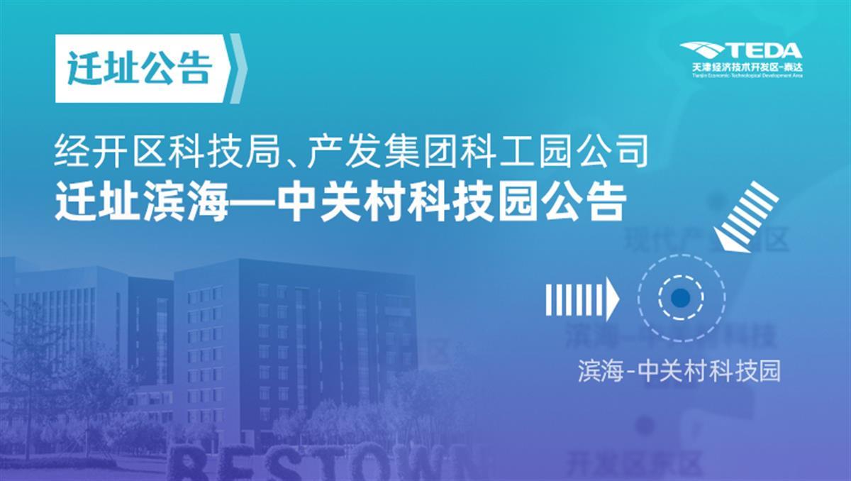 关于经开区科技局、产发集团科工园公司迁址滨海—中关村科技园的通知