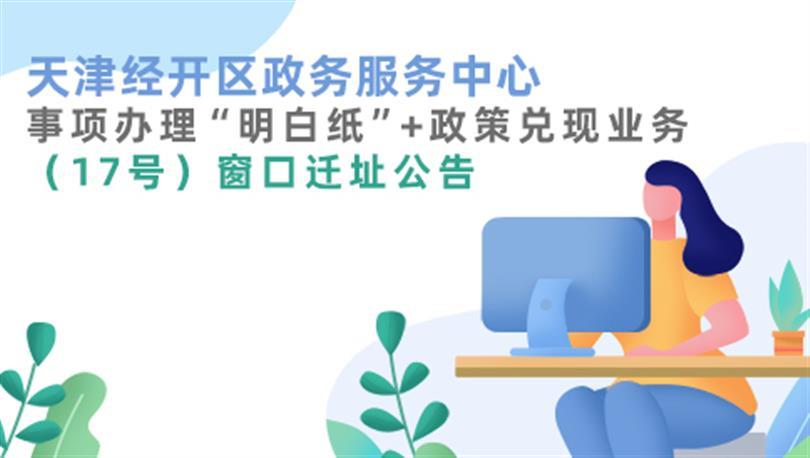 """天津经开区政务服务中心事项办理""""明白纸""""+政策兑现业务(17号)窗口迁址公告"""