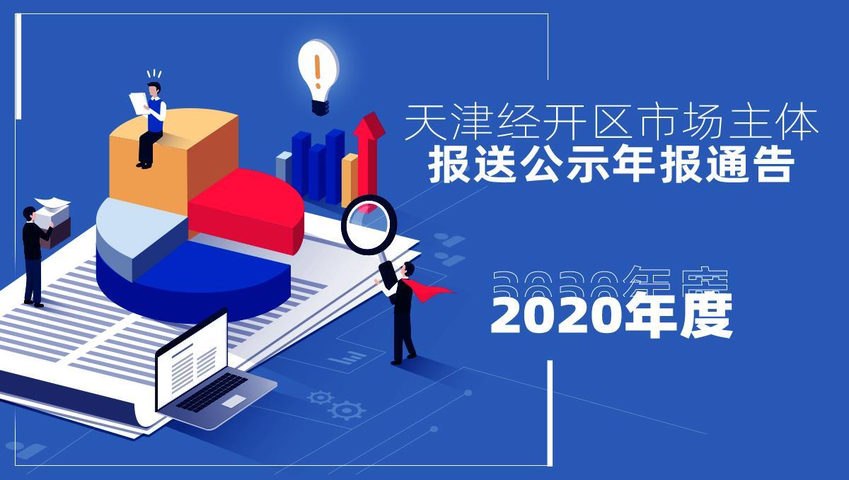 天津经开区2020年度市场主体报送公示年报的通告