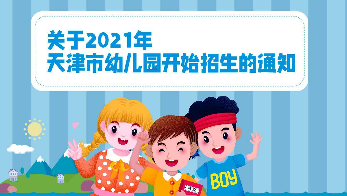 关于2021年天津市幼儿园开始招生的通知
