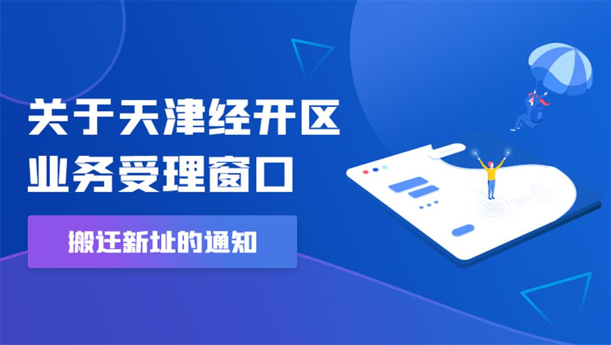 关于天津经开区业务受理窗口搬迁新址的通知